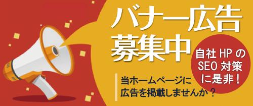 日本体育大学神奈川県同窓会ホームページの広告募集