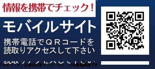 日本体育大学神奈川県同窓会ホームページのQRコード