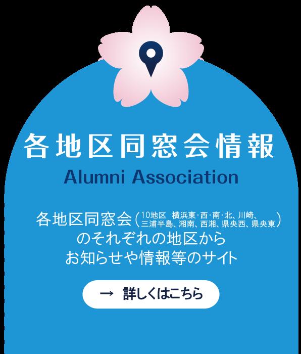 日本体育大学神奈川県同窓会 各地区同窓会情報