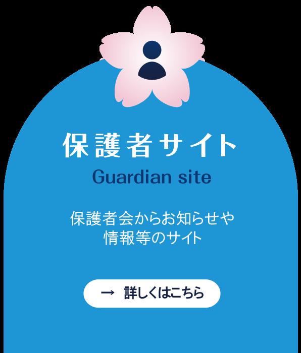 日本体育大学神奈川県同窓会 保護者サイト