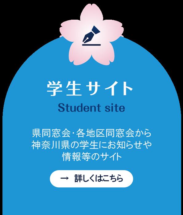 日本体育大学神奈川県同窓会 学生サイト